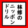 林修のニッポンドリル『ニッポン美食の名店SP』肉汁あふれる絶品ハンバーグ