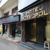 アーメダバードで泊まった「Hotel Metropole」