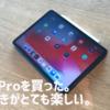 iPad Proを買った。お絵かきがとても楽しい。