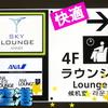 羽田空港のクレジットカードで使える♪スカイラウンジアネックスは快適です!!