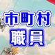 【最新】琴浦町役場の年収は高い?低い?年収給料、ボーナスをまとめました!