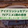 アイドリッシュセブンTVアニメ1期の感想・個人的に推したい話BEST3【アニナナ】