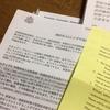 国際結婚 [フィアンセビザに進展] K1ビザ申請のインストラクションが届きました!