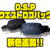 【O.S.P】メーカーロゴが入った釣りバッグ「ウエストロゴバッグ」に新色追加!