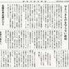経済同好会新聞 第236号 「後進国化する日本」