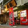 【オススメ5店】青梅・昭島・小作・青梅線沿線(東京)にあるつけ麺が人気のお店