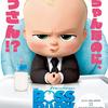 【iTunes Store】「ボス・ベイビー (字幕/吹替)(2017)」今週の映画 102円レンタル