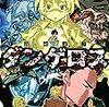 Kindle おすすめ 無料コミック 漁り ver.2017