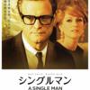 シングルマン〜美しすぎる映画〜