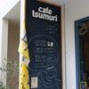 相模大野「cafe Tsumuri(カフェ ツムリ)」