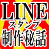【LINE】スタンプ制作秘話その18