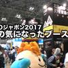 ツーリズムEXPOジャパン2017レポート 日本編