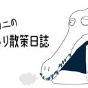ぐ~たらワニのぷらり散策日誌