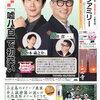 読売ファミリー12月13日号インタビューは中井貴一さんと佐々木蔵之介さんです
