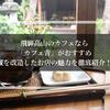 飛騨高山のカフェなら「カフェ 青」がおすすめ 蔵を改造したお店の魅力を徹底紹介!