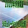 2020年1月の太陽光発電、シミュレーションと比較した感想