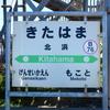 【釧網本線】流氷に一番近い駅「北浜駅」に夏の日に行ってみた。