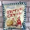 カルディ豆乳サンドビスケット