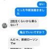 新潟合宿with筑波大