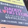 12/17『ダディ・ロング・レッグズ~足ながおじさんより~』