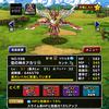 折返し。DQMSL不思議の塔の「ホアカリ」と「ヤマクイ」を☆50、レベル51を作成できました