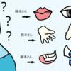 片目だけの物体を覚えることができますか?相貌失認の人がうわさ話や人付き合いをしない理由