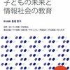 『智場 #120 子どもの未来と情報社会の教育』 ポイントメモ