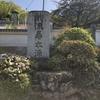 正伝寺にありました石碑「酌流尋本源」です。