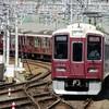 阪急、今日は何系?300…20201016