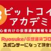 【スポンサー紹介】フォロワー7,000人超え!?仮想通貨ブロガーのRyosukeさんが スポンサーになってくれました!