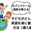 元プリスクール園長が教える、未就学児(ベビー・子ども)がどんどん英語を身に着ける方法(1~3歳編)