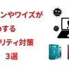 【ワイズお勧め】セキュリティ対策ソフト3選