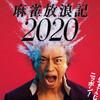 【日本映画】「麻雀放浪記2020〔2019〕」ってなんだ?