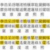 人名用漢字の置換テーブル
