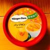 ハーゲンダッツ ミニカップ パンプキン(期間限定)【コンビニ】