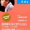 [更新]【2019年5月出演情報】と【今後の出演予定】