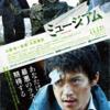 映画『ミュージアム』は日本版『セブン』になれるか?原作読了したので、あらすじや見どころを紹介!【ネタバレなし】
