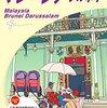 マレーシア&シンガポールの旅スタート!! #1
