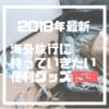 【2018年最新】海外旅行の持ち物に含めたい!便利グッズ15選
