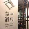 京都一人旅、女子旅、日本酒でもう1杯!!に益や酒店が使える