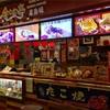 北京でたこ焼きが食べたい時の味方、金波亭