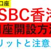 HSBC香港の口座開設 動画でご紹介 メリットと注意点