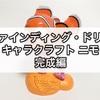 ホビー ファインディング・ドリー キャラクラフト ニモ 完成編
