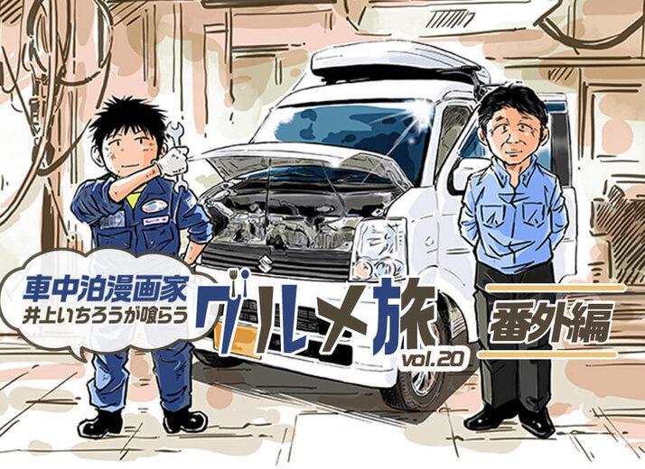 車中泊漫画家・井上いちろうが喰らうvol.20 番外編〜エンジントラブル回避の基本〜