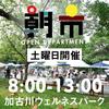 【朝市】10月2日(土)8-13時  加古川ウェルネスパーク