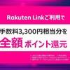 楽天モバイルの新プラン「Rakuten UN-LIMIT」の疑問点