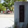 牛町公園/和歌山県和歌山市