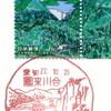 【風景印】鳳来川合郵便局