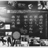 写真家 森山大道 さんの映画と写真展にいったぞ!のお話。