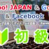 2017年6月6日(火)~8日(木)ネット広告代理店運用担当者が習得すべき5つの知識習得